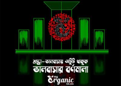 International mother language day-2020