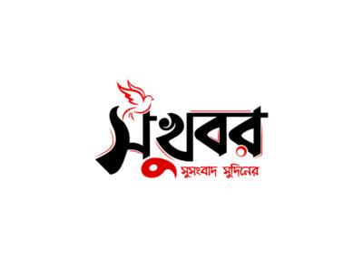 Sukhabor Brand identity